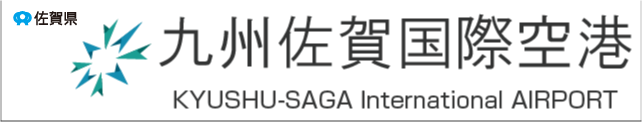 Saga Saga Kyushu Saga International Airport (smartphone version)