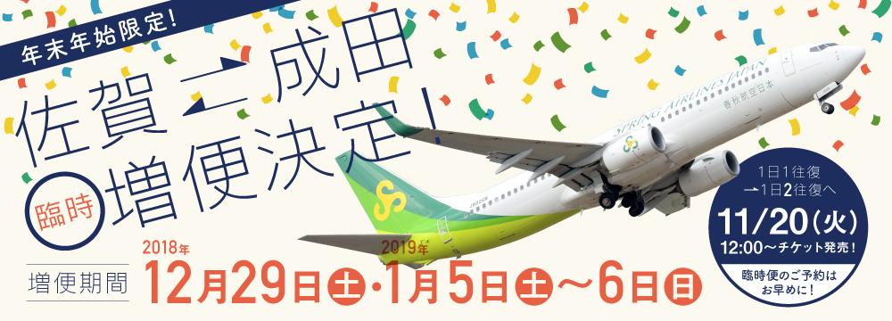 Year-end and New Year holidays-limited increase in the number of flights decision! Kyushu Saga International Airport (we open with window)