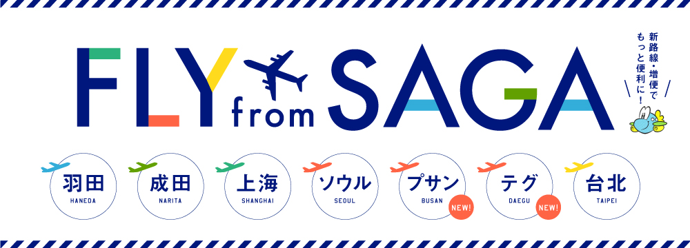 FLY from SAGA 신노선·증편으로 더 편리해!