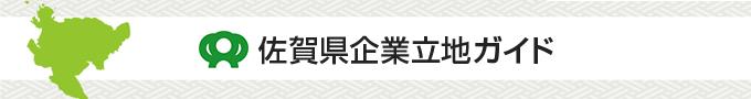 佐贺县企业位置导游