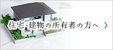 주택·건물의 소유자에게