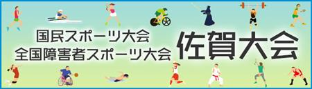 Saga country sports, zensho sports official homepage