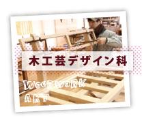 Ten woodwork art design department capacity