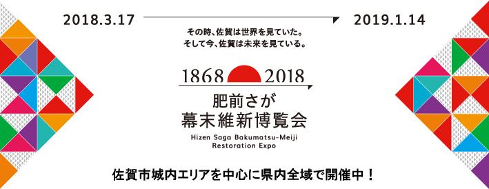 肥前saga幕府末期维新博览会(用橱窗开)