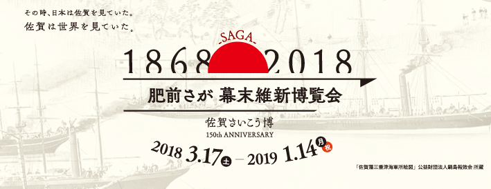 Hizen saga late Tokugawa period revolution Expo (we open with window)