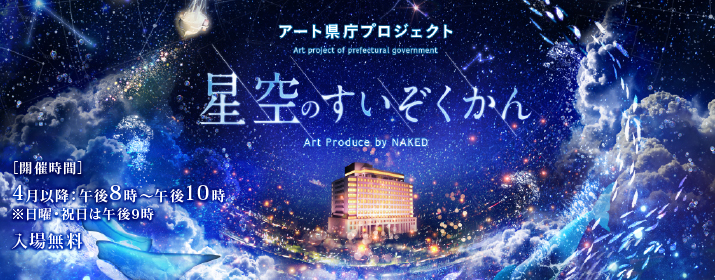 Aquarium (we open with window) of art prefectural office project starlit sky
