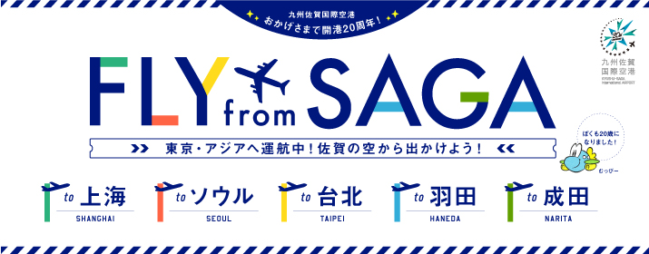 九州佐賀國際機場(用櫥窗開)