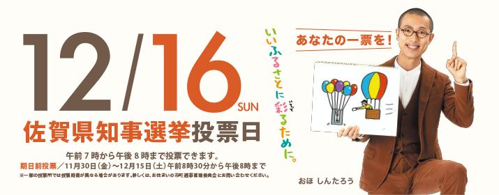 在12月16日选举佐贺县知事的投票日(用橱窗开)