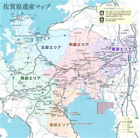 佐賀県遺産マップ
