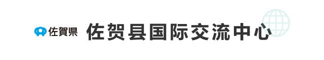 佐賀県 佐贺县国际交流中心(SP)