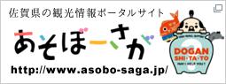 佐賀縣的觀光信息門戶網站asobosaga