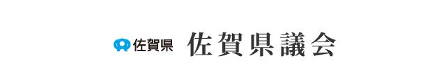 佐賀県 佐賀県議会(スマホ版)