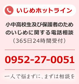 괴롭힘 핫 라인 전화 번호:0952-27-0051 1명으로 고민하지 않고 우선은 상담을 초중고생 및 보호자를 위한 괴롭힘에 관한 전화 상담(365일 24시간 접수)