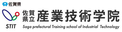 佐賀県 産業技術学院