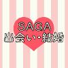 Saga 만남 응원