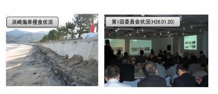 The Hamasaki Coast erosion situation and the first Committee situation
