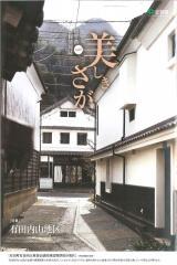 佐贺县景观信息杂志美shikisaga第2号