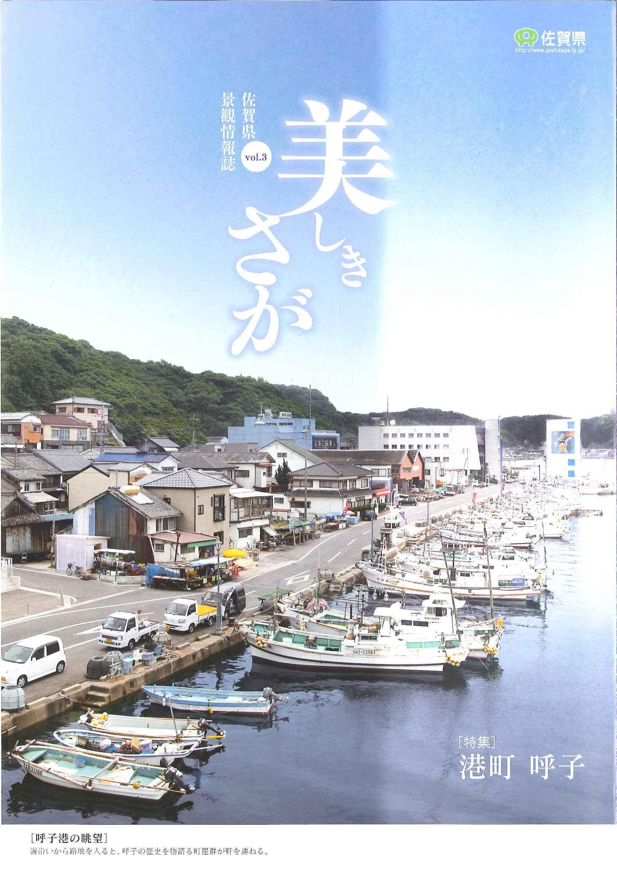 美shikisaga第3号封面