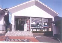 Oka clock shop store photograph
