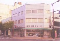 Ito clock shop store photograph