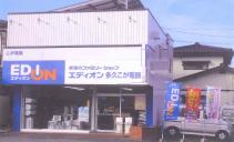 Koga Electric store photograph