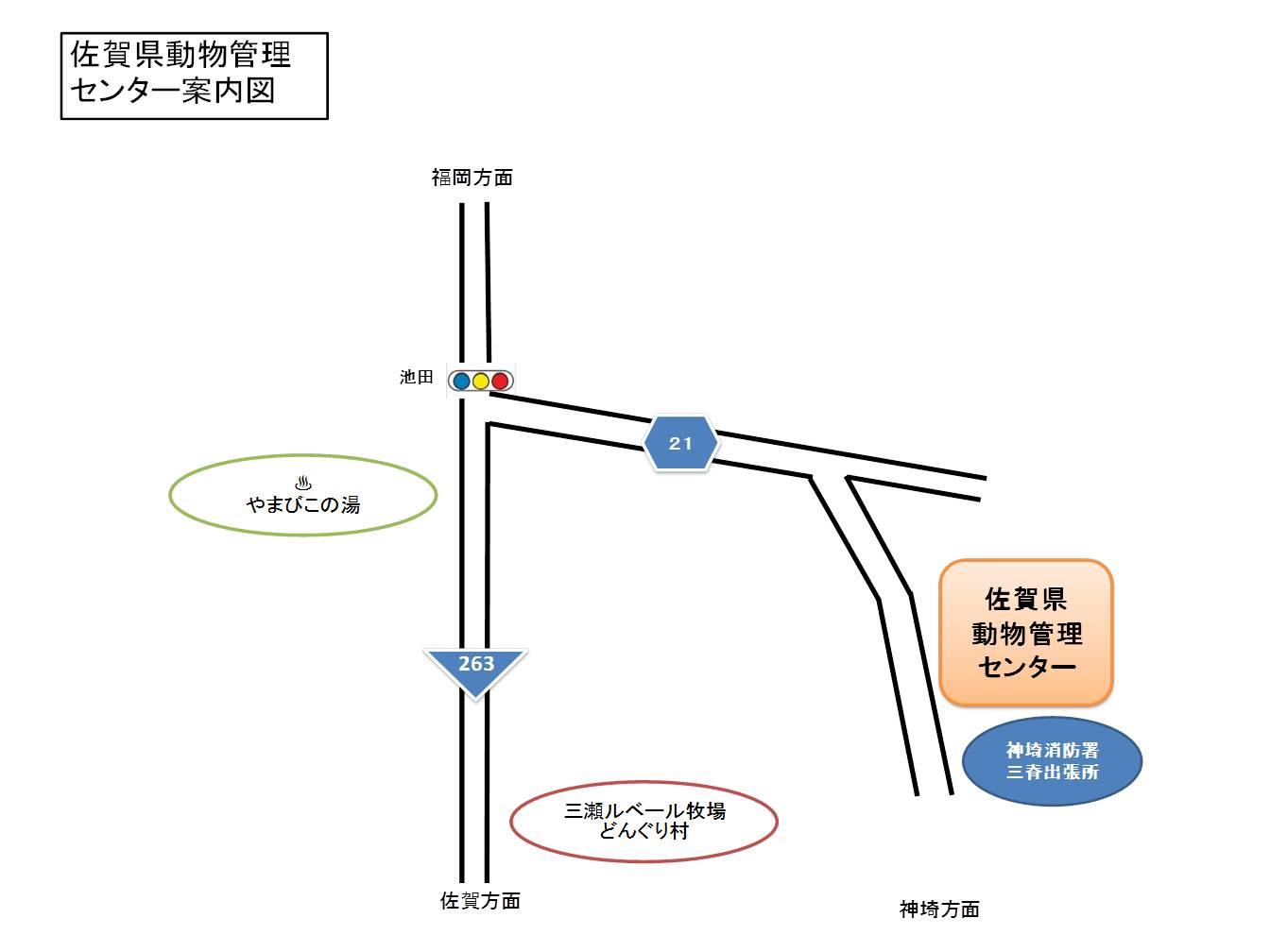 佐賀県動物管理センター案内図
