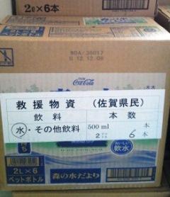 Photograph: Supplies from Saga