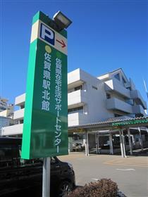 佐贺县站北邸宅的招牌的照片