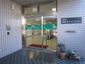 复健中心门口的照片