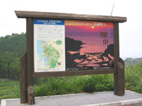 Photograph of big signboard which photograph of superb view was drawn on
