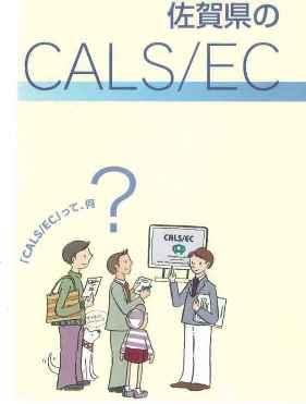 CALS_EC.jpg