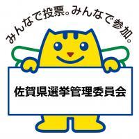佐賀縣選舉管理委員會