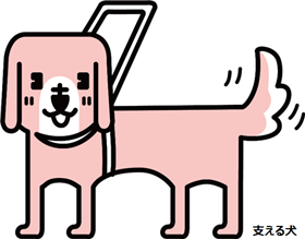 Dog (ken) to support