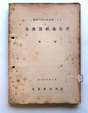 Photograph of report