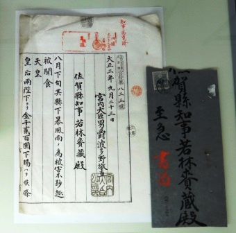Photograph 2 of documents