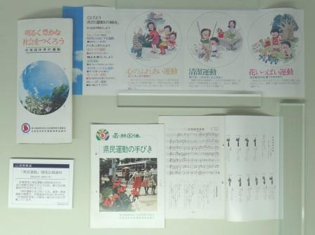 """Citizen of the prefecture exercise""-related public information material"