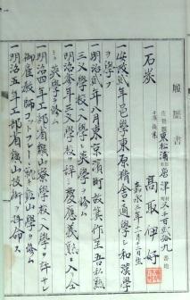 Iko Takatori resume