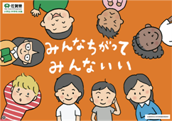 Cover of the teaching materials targeted for the elementary school third and fourth grades of elementary school
