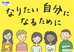 Cover of the teaching materials targeted for junior high school
