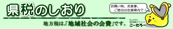 Bookmark of prefectural tax
