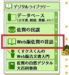 "Reference: Entrance to ""old tale of Saga for Web"""