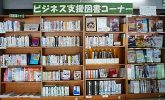 Business support book corner
