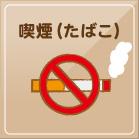 吸煙(香煙)
