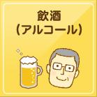 飲酒(酒精)