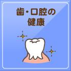 牙齒、口腔的健康