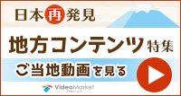 | to see Japanese rediscovery, local contents special feature - Saga - here video Video market