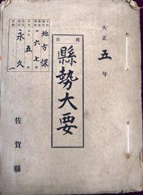 Condition of a prefecture outline cover