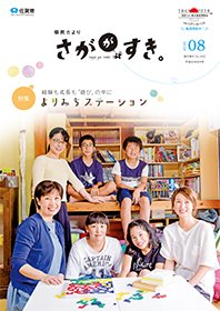 August, 2018 issue cover