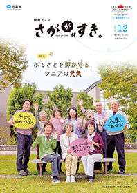 December, 2018 issue cover
