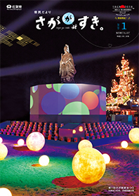 January, 2019 issue cover